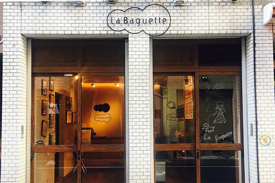 La Baguette 新宿御苑前店