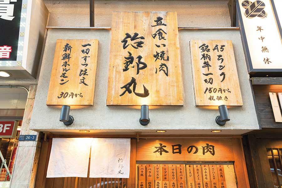 立喰い焼肉 治郎丸 新宿本店 外観