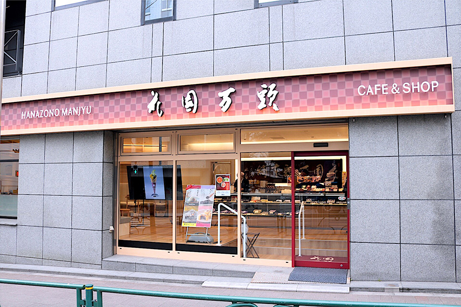 花園万頭CAFE&SHOP 外観