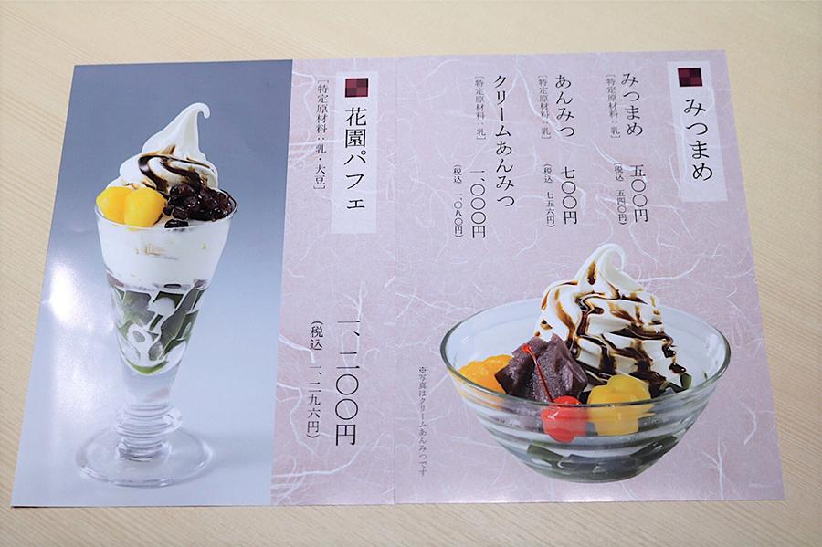 花園万頭CAFE&SHOP メニュー