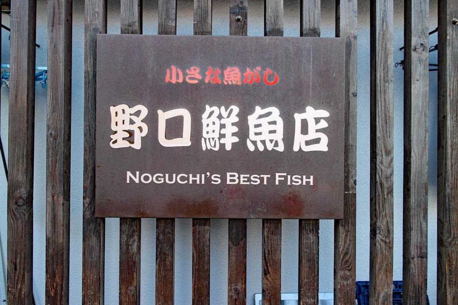 野口鮮魚店店内