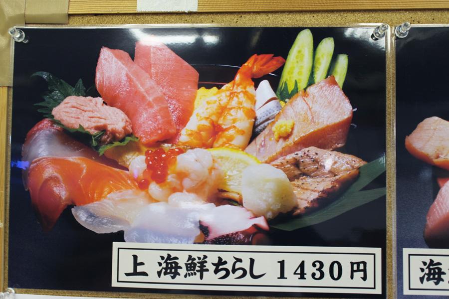 野口鮮魚店メニュー