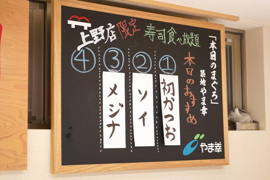 板前寿司 上野店本日のおすすめ