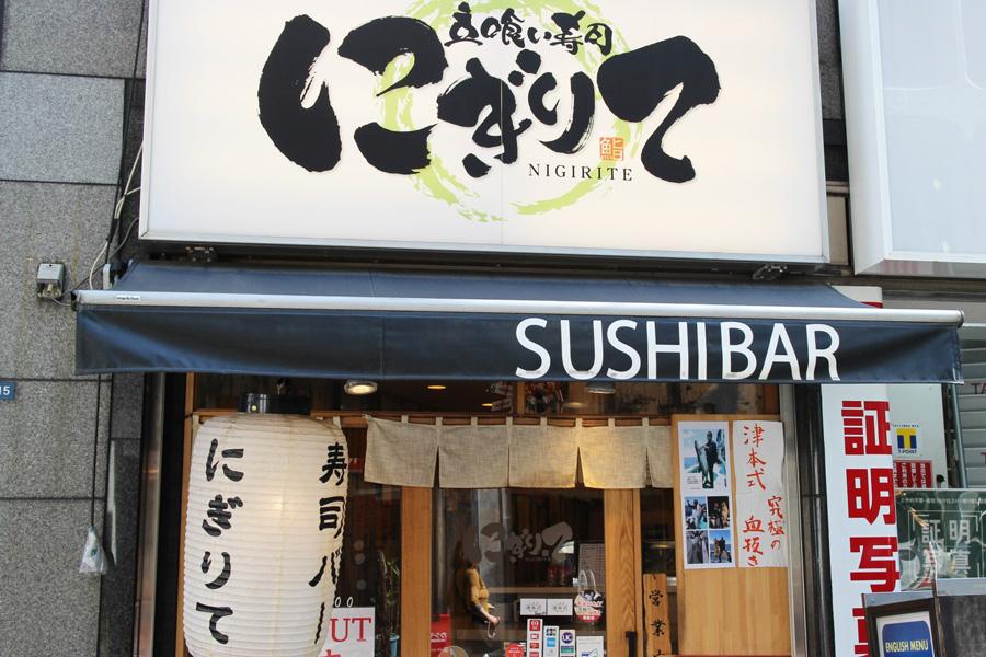 Sushi Bar にぎりて外観