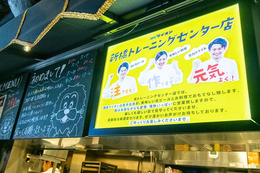 銀座ライオン 新橋トレーニングセンター店 看板