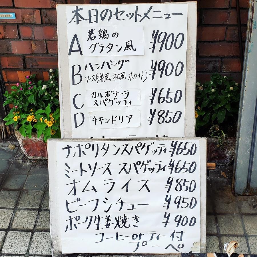メゾンド・プーぺ メニュー表