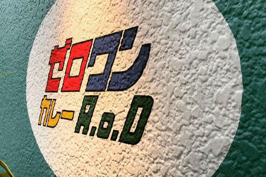ゼロワンカレーA.o.D ロゴ
