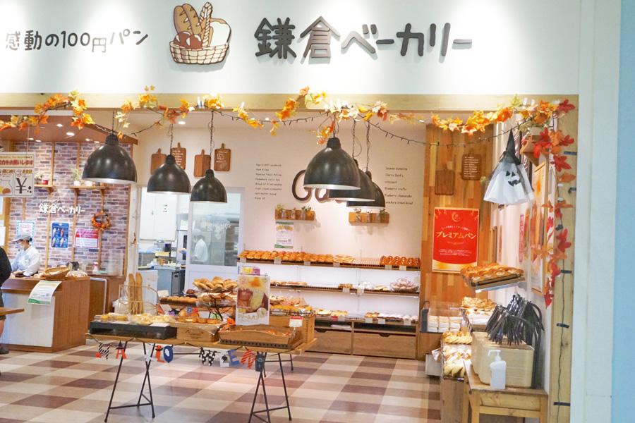 鎌倉ベーカリー 新船橋店外観