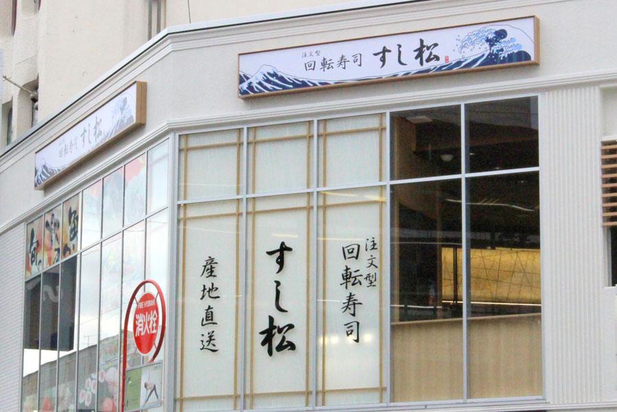 すし松 西荻窪店