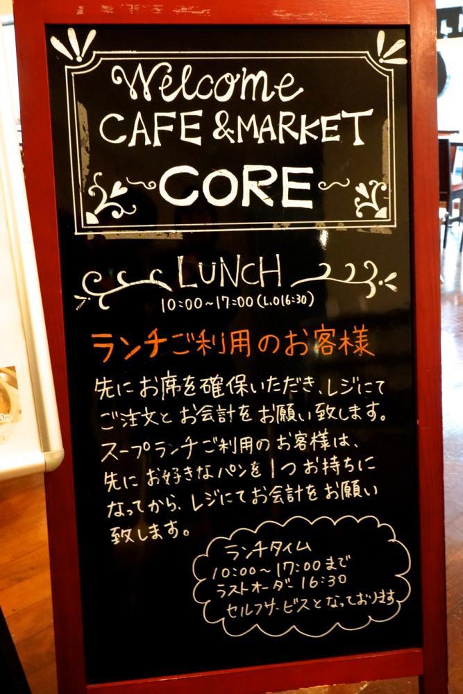 カフェ&マーケットCORE