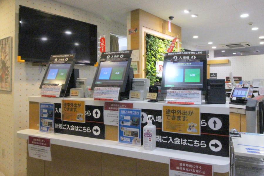 自遊空間NEXT 五反田東口店受付