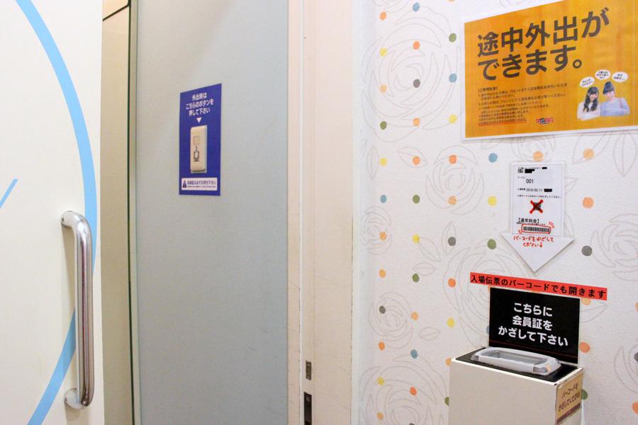 自遊空間NEXT 五反田東口店女性専用エリア
