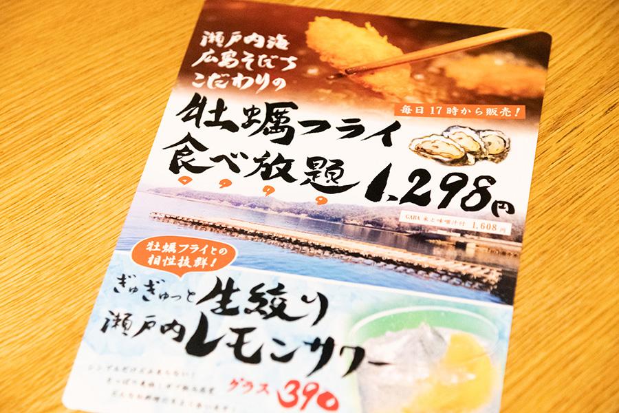 おむすびのGABA 秋葉原店メニュー