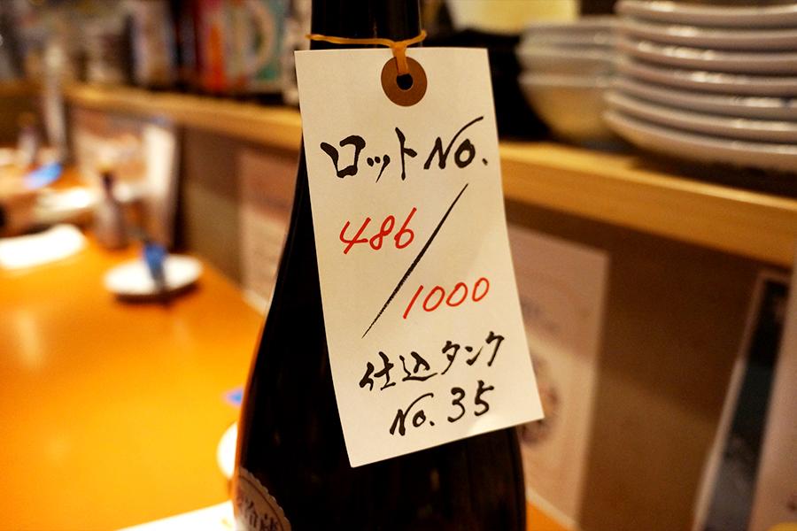 えびす呑み場 やました日本酒ロットナンバー