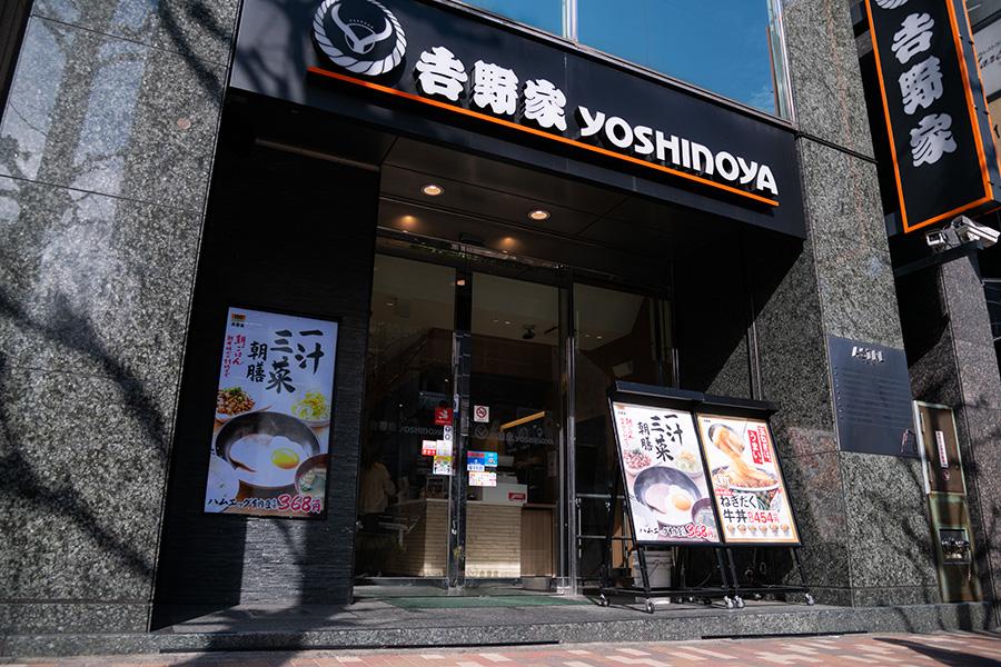 吉野家 恵比寿駅前店