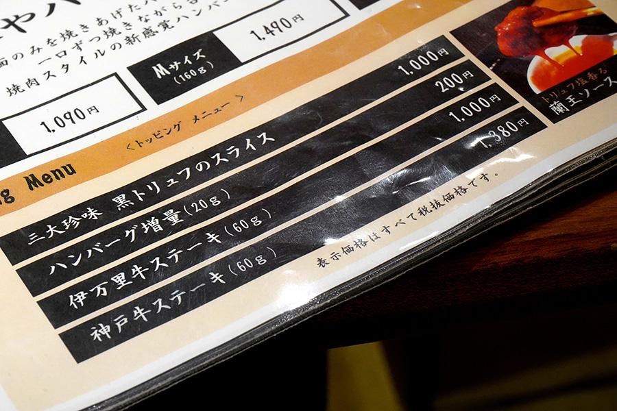 極味や 渋谷パルコ店 メニュー