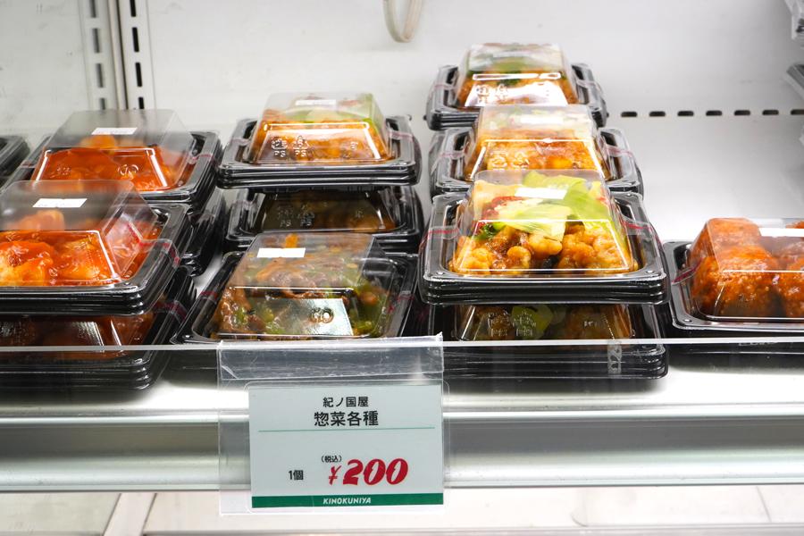 紀ノ国屋フードセンター 惣菜1