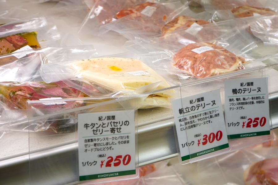 紀ノ国屋フードセンター 惣菜2