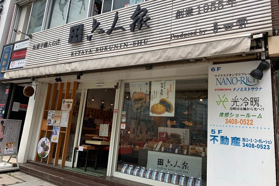 KITAYA六人衆 青山店