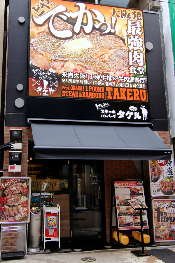 1ポンドのステーキハンバーグタケル 上野店