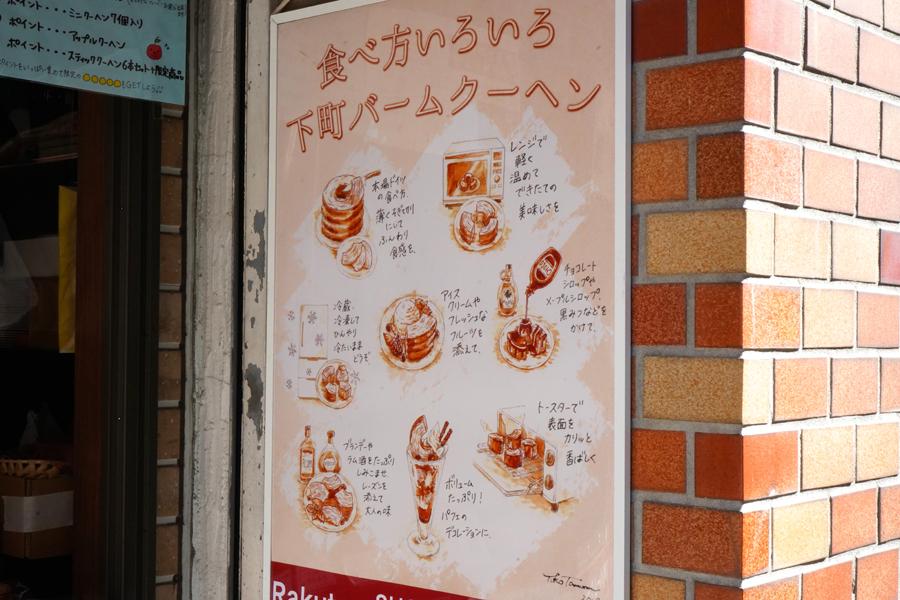 下町バームクーヘン 錦糸町店(本店)