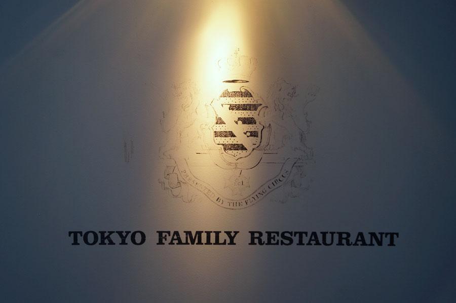 TOKYO FAMILY RESTAURANT