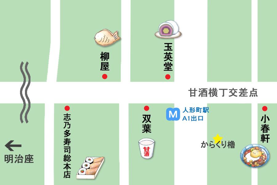 甘酒横丁MAP