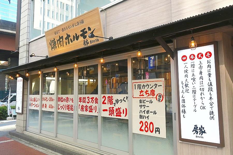 房家 上野六丁目店
