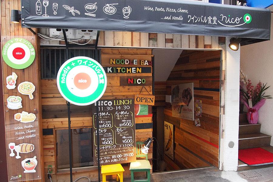 noodle+ワインバル食堂 nico