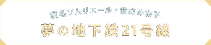 能町みね子の夢の地下鉄21号線