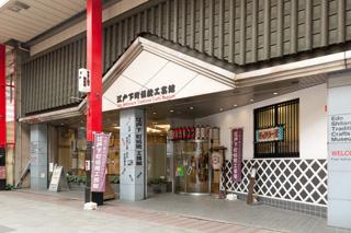 台東区立江戸下町伝統工芸館