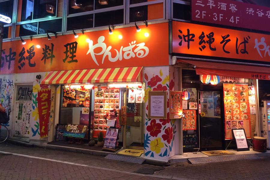 やんばる渋谷店