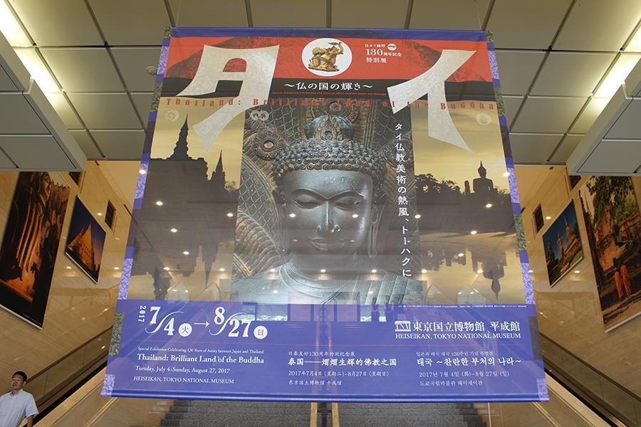 日タイ修好130周年記念 特別展 『タイ〜仏の国の輝き〜』