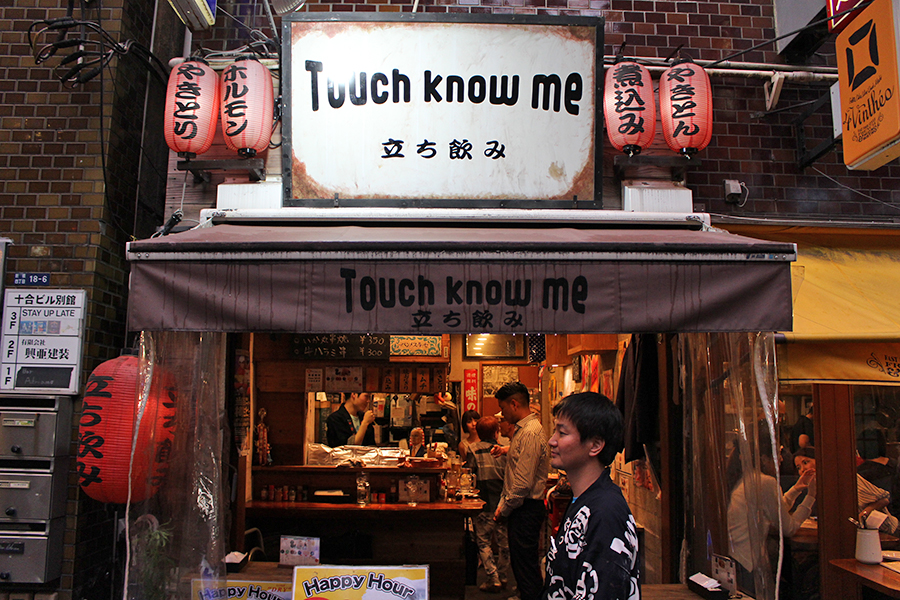 Touch know me 立ち飲み<本店>