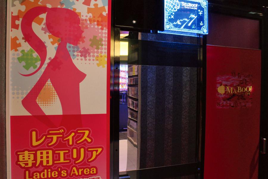 まんが喫茶マンボー 新宿南口店