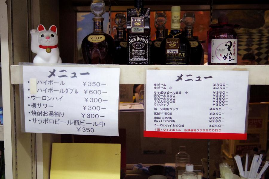 上野萬屋酒舗