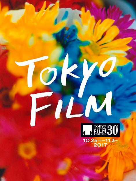 第30回東京国際映画祭ポスター
