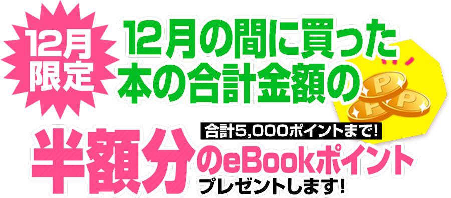 eBookJapanバナー