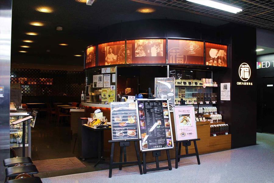 丸福珈琲店 ヨドバシAKIBA店