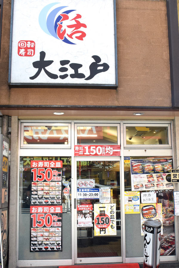 大江戸 新宿南口店外観
