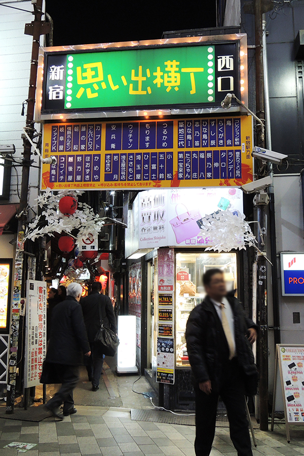 新宿西口思い出横丁入口