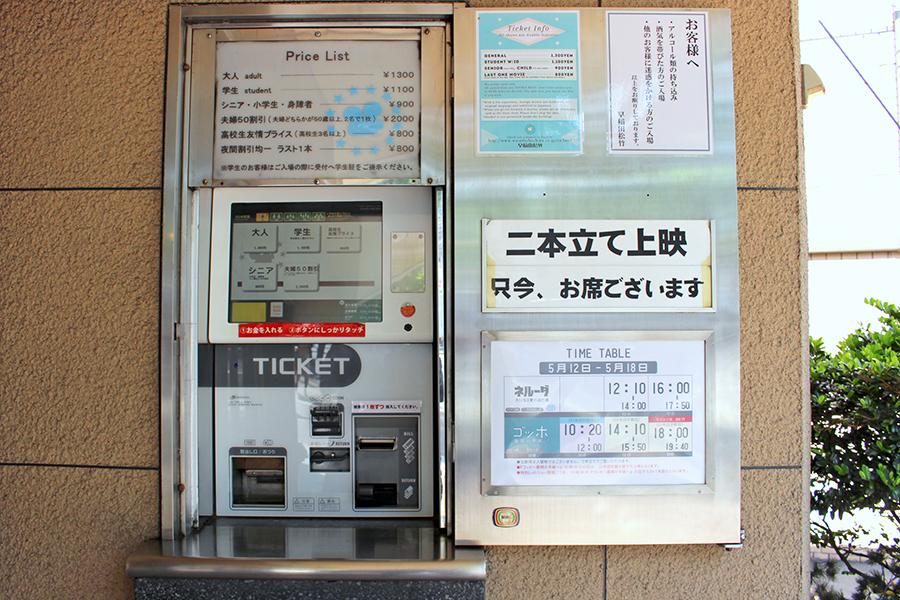 早稲田松竹劇場 券売機