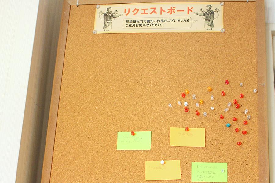 早稲田松竹劇場 リクエストボード