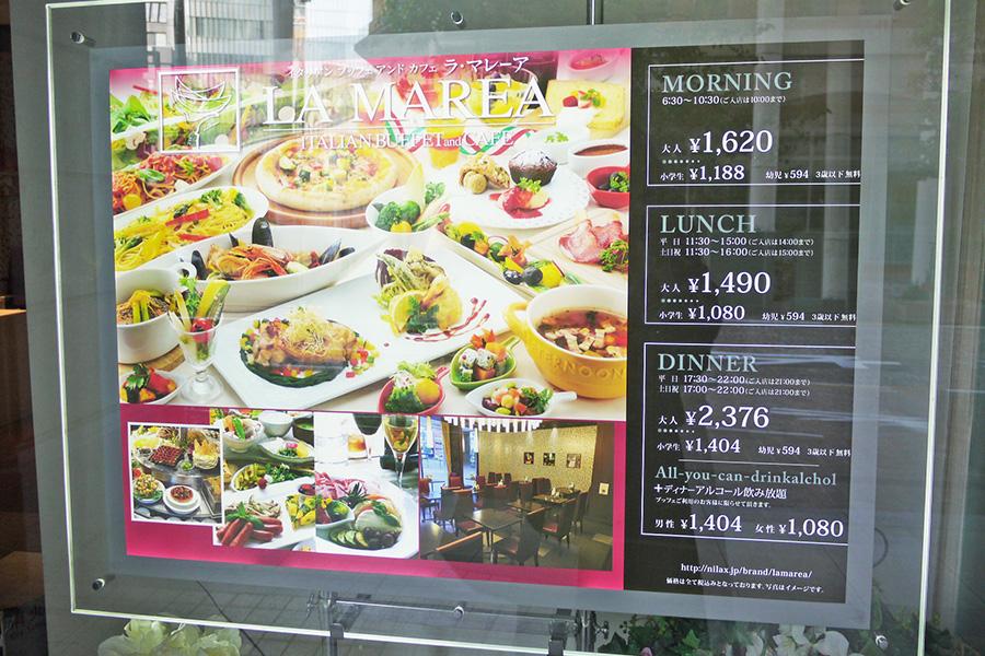 ITALIAN BUFFET and CAFE LA MAREA 朝食ビュッフェ