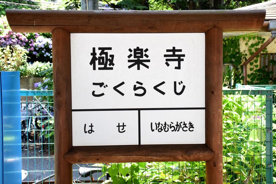 cafe 坂の下 駅