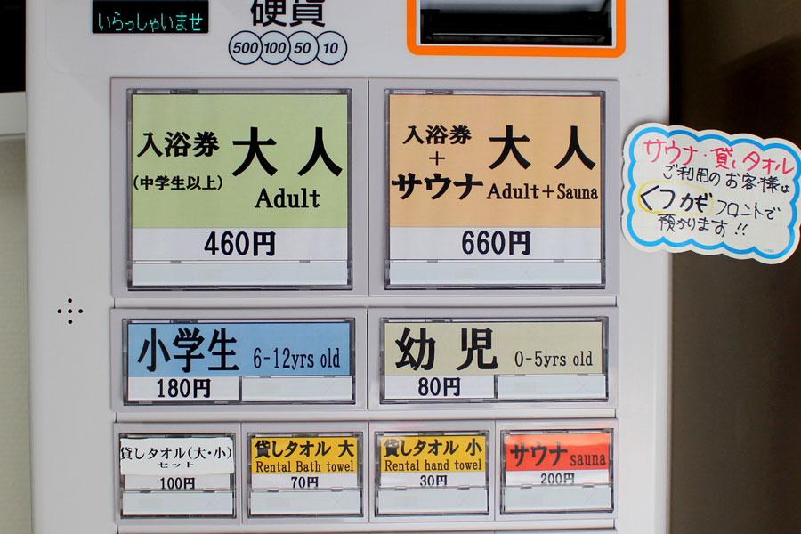 栄湯 湯どんぶり 発券機