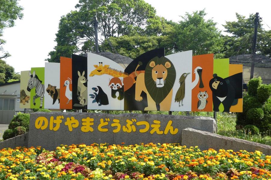 野毛山動物園 入り口