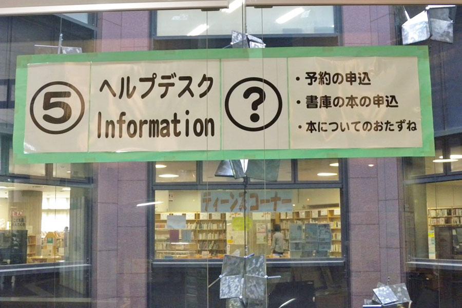 横浜市立図書館 中央図書館 ヘルプデスク