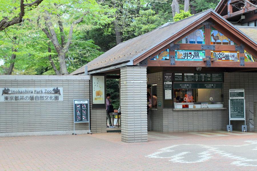 井の頭自然文化公園 入口