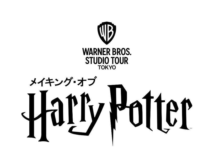 ▲スタジオツアー東京 logo